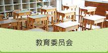 教育委员会