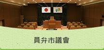 Inabe市議會