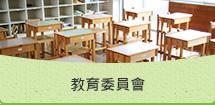 教育委員會